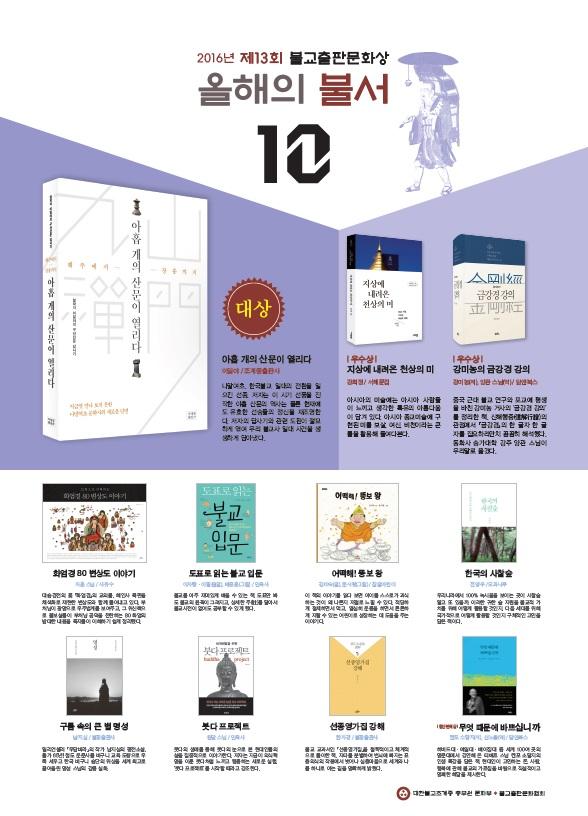 제13회 출판문화상 '올해의 불서 10' 포스터.jpg