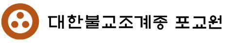 포교원한글_IMG.JPG