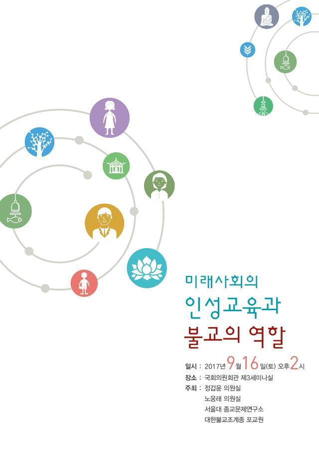 청소년인성연찬회_포스터.jpg