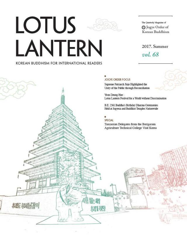 2017 Lotus Lantern Cover - Summer.JPG