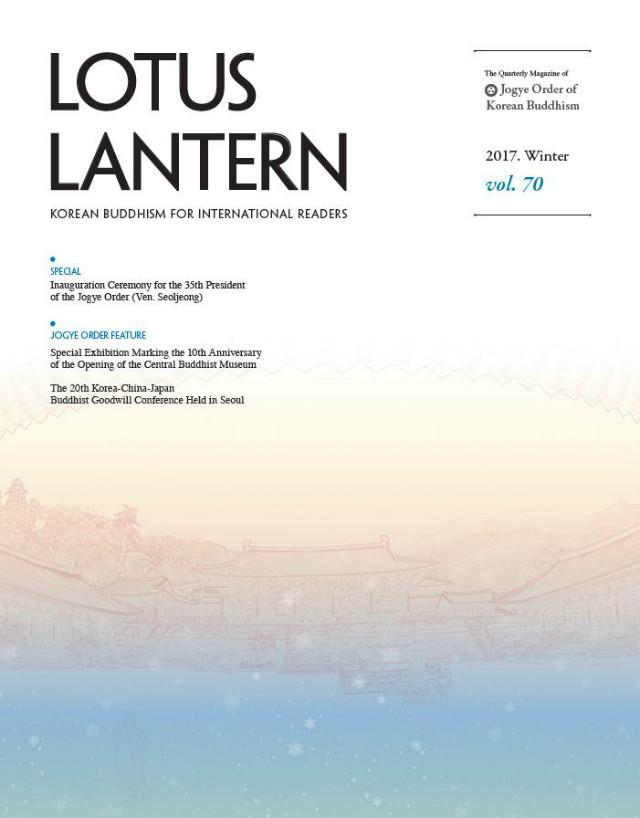 2017 Lotus Lantern Cover - Winter.JPG