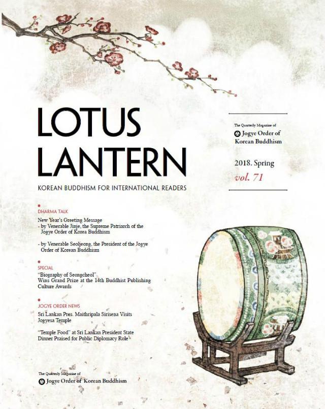 Lotus Lantern Spring-Vol.71.JPG