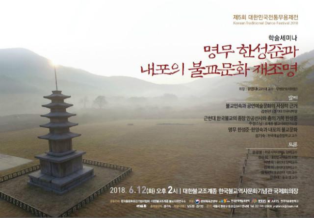 내포의 불교문화 포스터.JPG