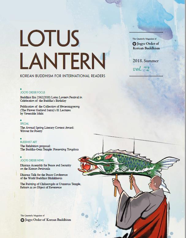LOTUS LANTERN COVER.JPG