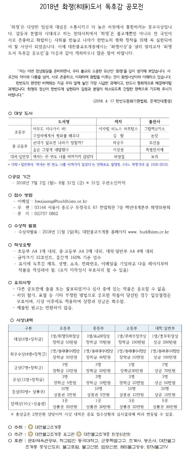 2018화쟁도서독후감 공모전.jpg