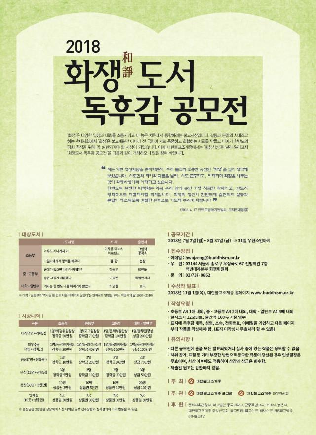 2018 화쟁도서 독후감 공모전.jpg