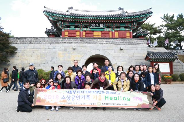소상공인 가족 힐링여행 (1).JPG