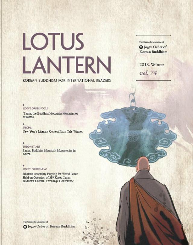 2018 lotus lantern winter cover.JPG