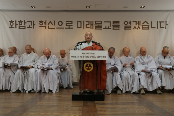 총무원장스님 신년기자회견문 낭독 정면.JPG