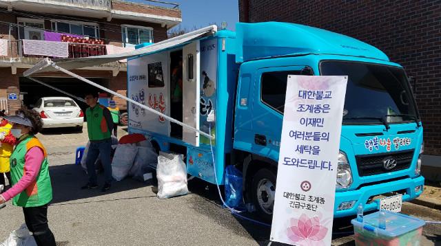 대피소에 머무는 이재민들을 위한 세탁차량 운영 및 세탁봉사활동.jpg