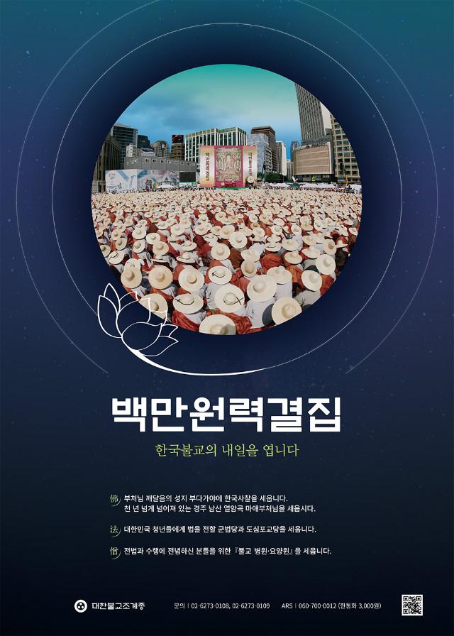 백만원력결집 포스터.jpg