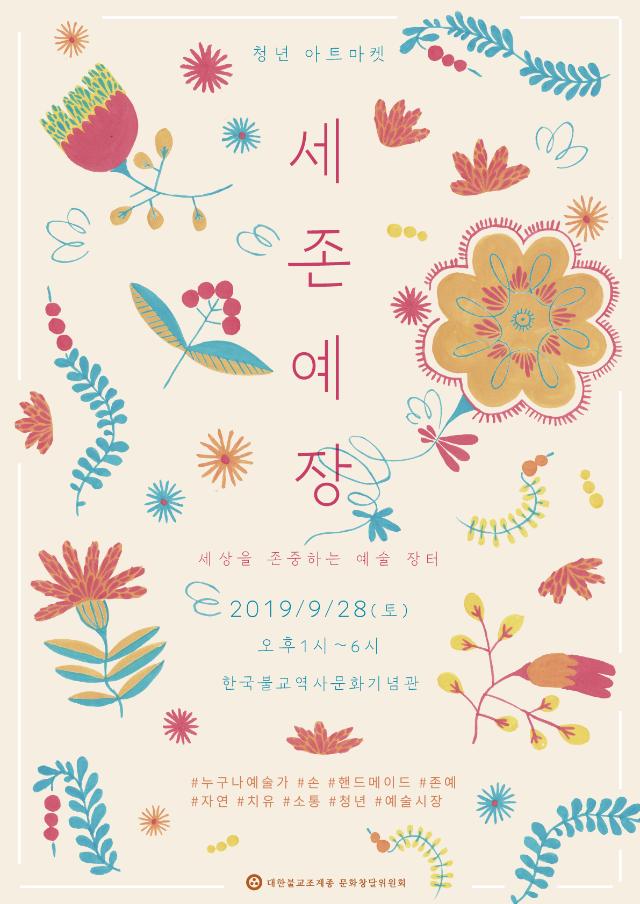 세존예장 최종 포스터.png