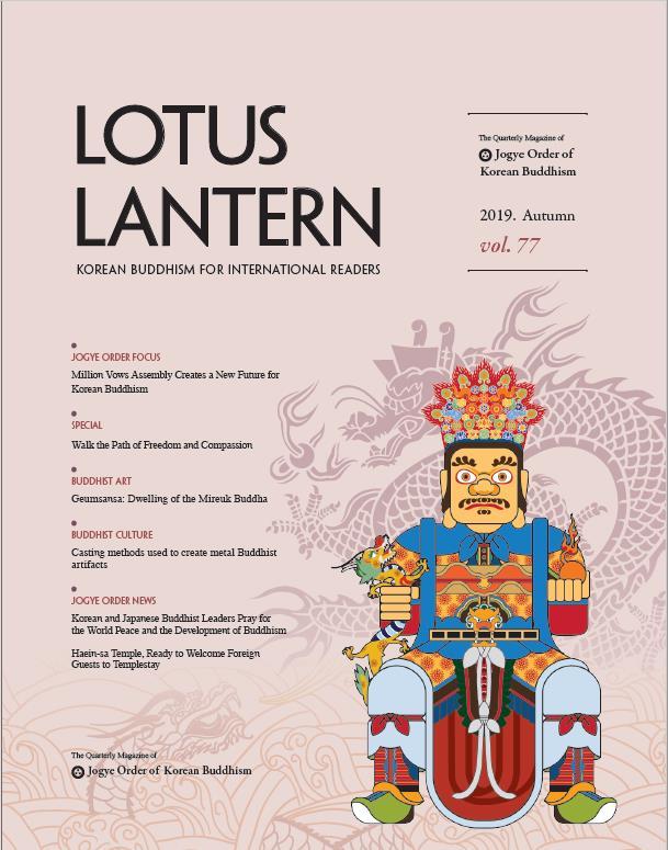 2019 Lotus Lantern Autumn Cover.JPG