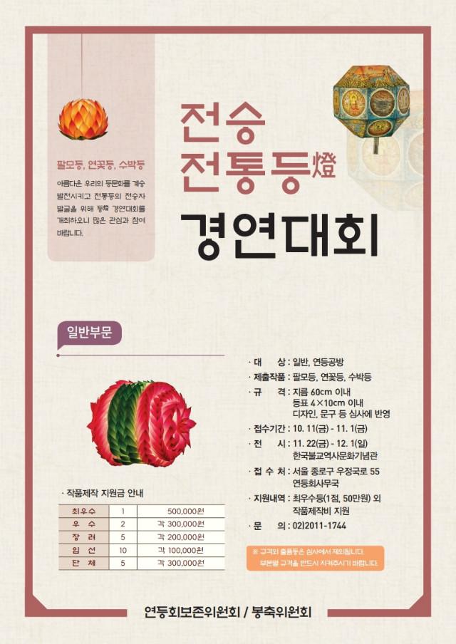 2019 전승 전통등 경연대회_1.jpg