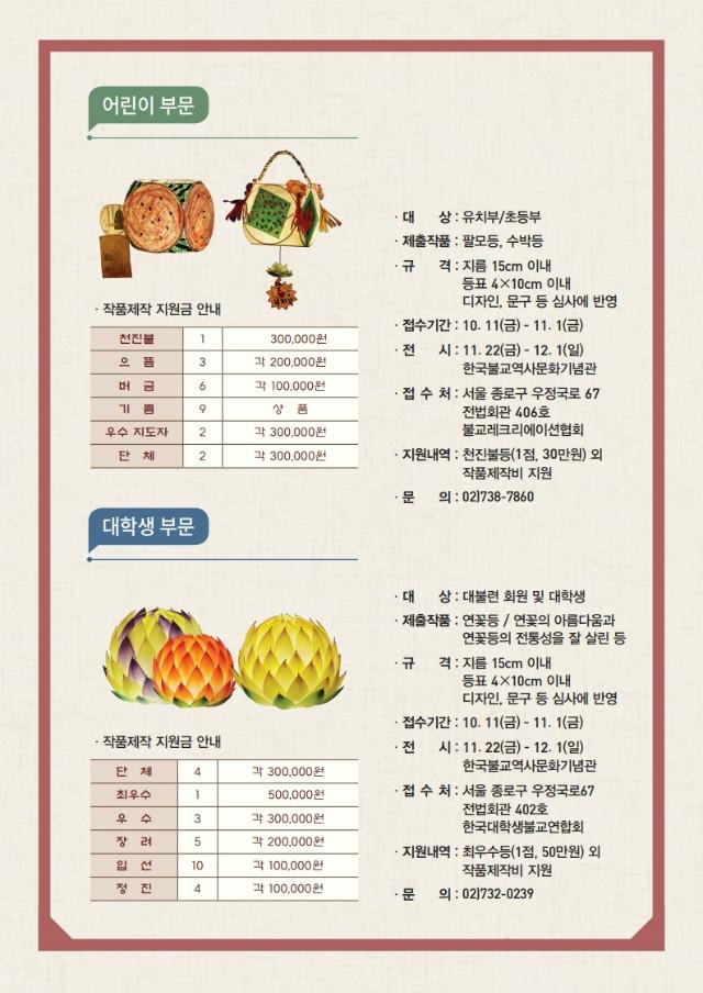 2019 전승 전통등 경연대회_2.jpg