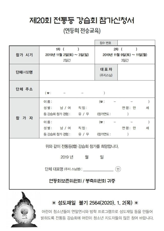 2019_전통등강습회_2.jpg