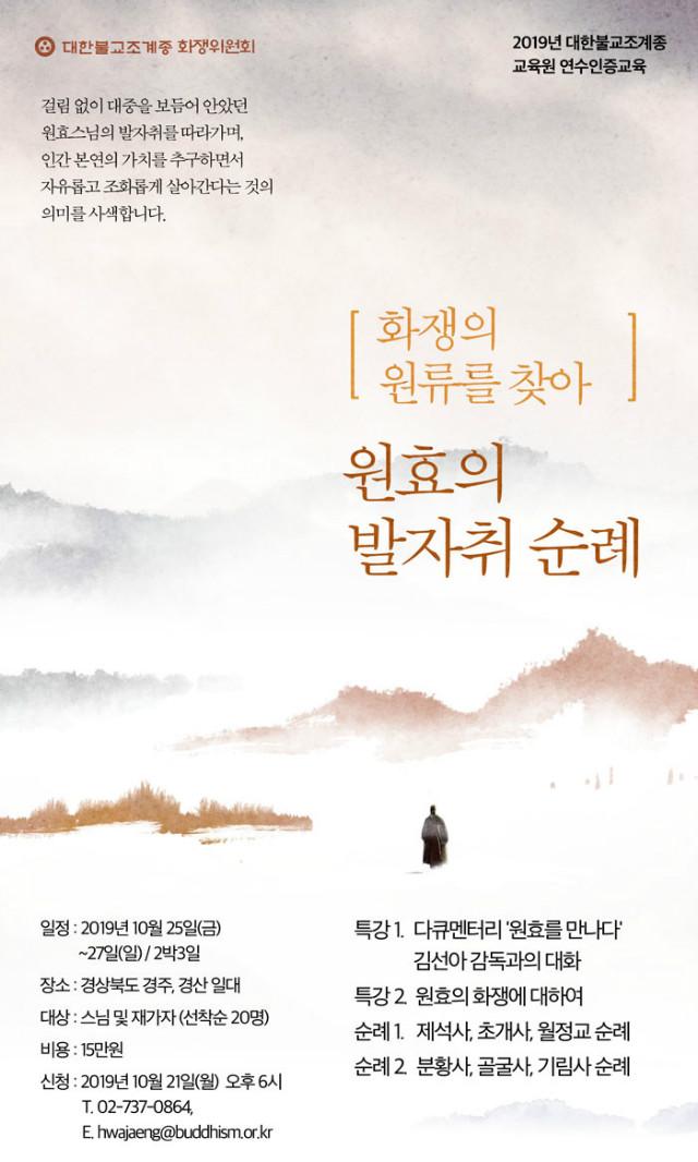 2019원효순례(연수교육).jpg