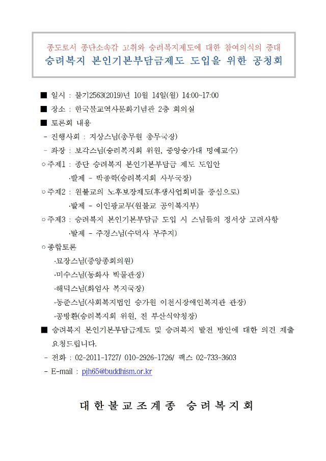 20191014 승려복지 본인기본부담금제도 도입을 위한 공청회.jpg
