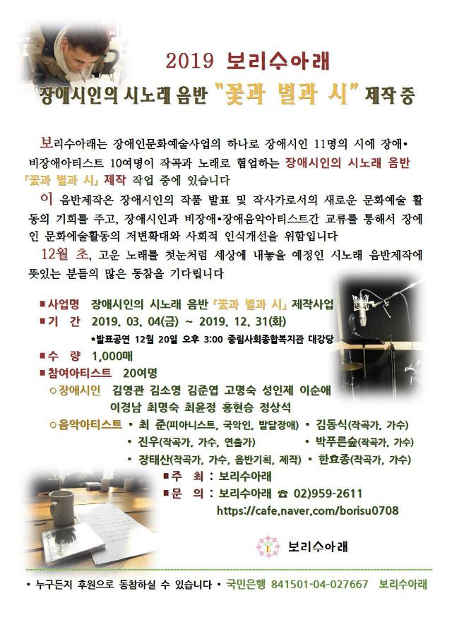 음반제작 홍보안내문1023001.jpg