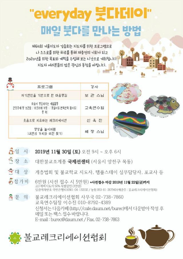 겨울강습회 -최종 안내문.jpg