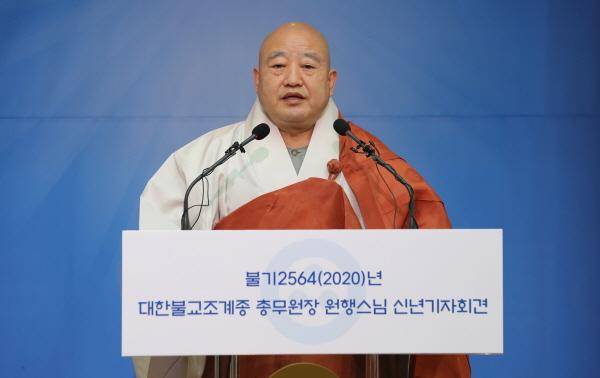 [꾸미기]2020년 총무원장스님 신년기자회견_기자회견문 낭독1.JPG
