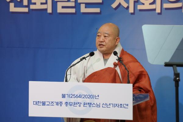 [꾸미기]2020년 총무원장스님 신년기자회견_기자회견문 낭독3.JPG