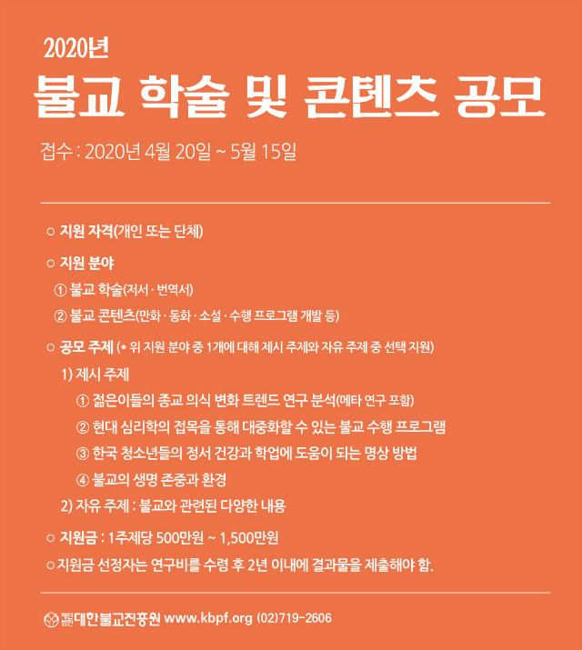 2020년 불교 학술 및 콘텐츠 공모.jpg