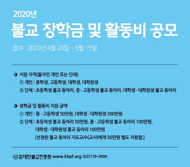 2020년 불교 장학금 및 활동비 공모.jpg