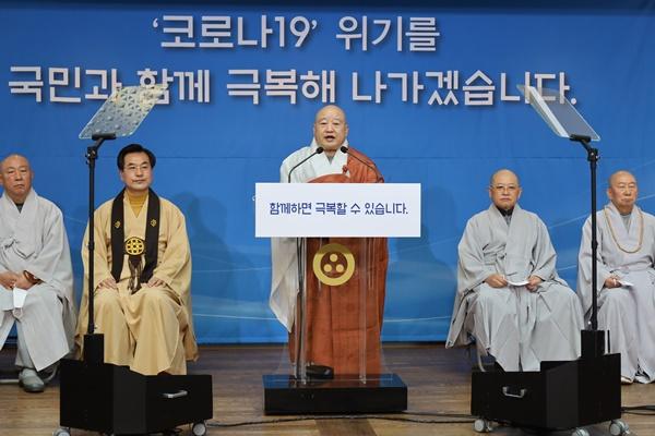 한국불교종단협의회 기자회견2.jpg