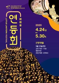 축소_2020 연등회 포스터 일자 변경 2차 (2).jpg