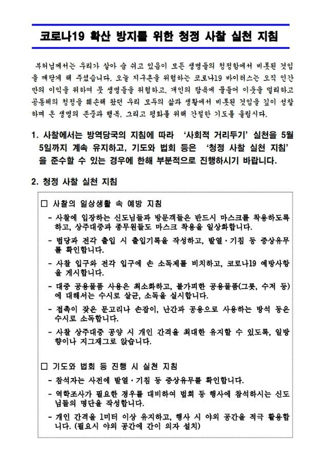 문안.pdf_page_1.jpg