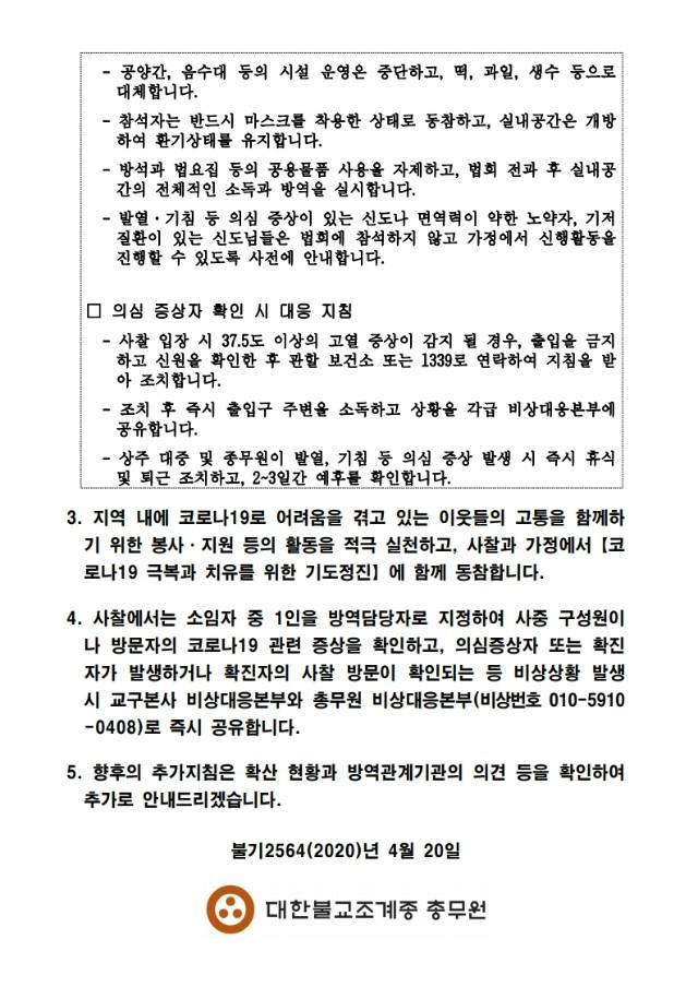문안.pdf_page_2.jpg