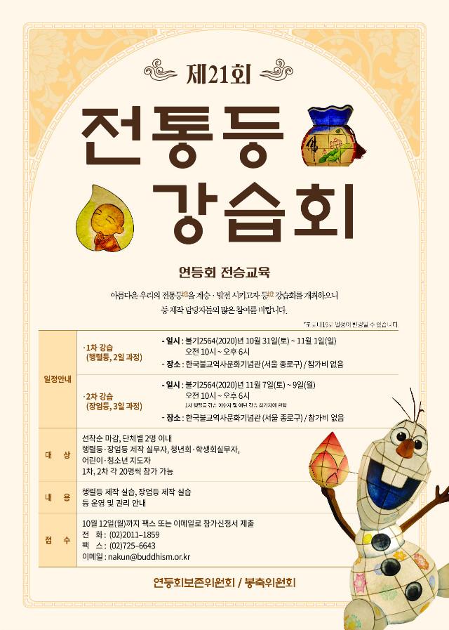 정기강습회 리플렛 (1).jpg